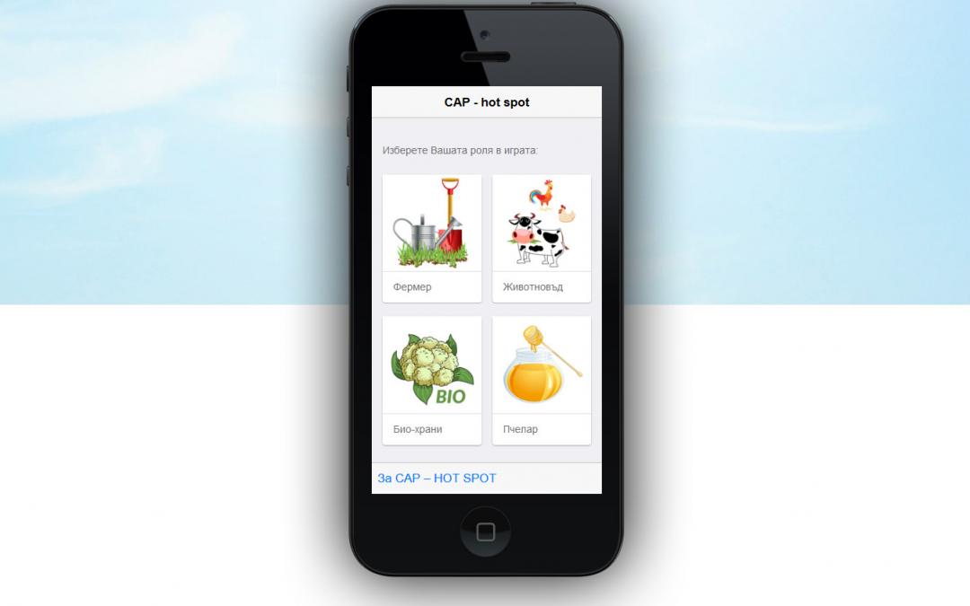 Мобилно приложение ще помага на земеделците