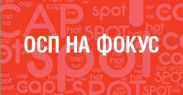 """АЗПБ стартира информационен проект """"ОСП на фокус"""""""