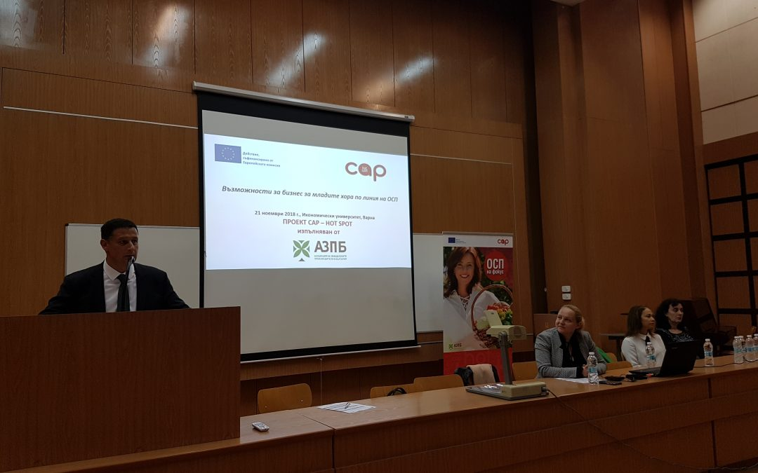 ОСП на фокус в Икономически университет- Варна