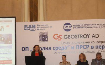 Лозана Василева: 127 милиона евро се инвестират по ПРСР 2014-2020 за инфраструктурни проекти за водоснабдителни системи и съоръжения в малки населени места