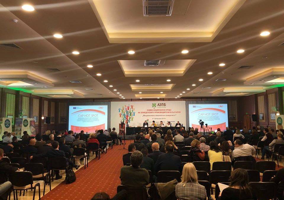 """""""ОСП на фокус"""" на седмата Национална среща на земеделски производители в България"""