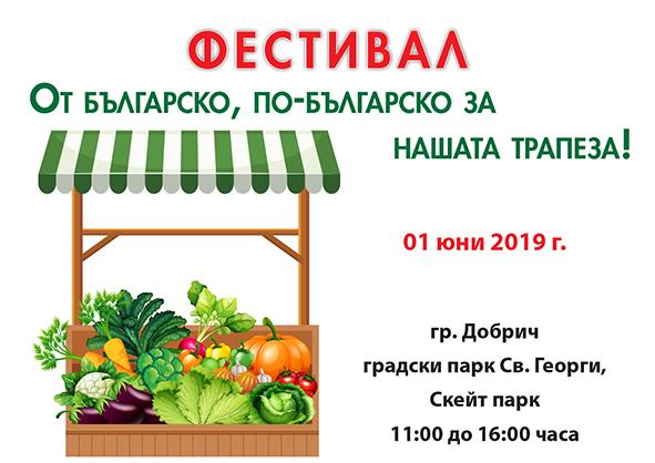 """Фестивал """"От българско, по-българско за нашата трапеза"""" организира АЗПБ"""