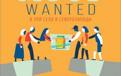 """""""Резиденция Баба"""" 2019 ще изпрати 20 младежи от цяла България да живеят в 3 села в Северозапада"""