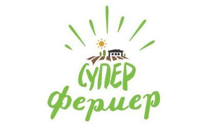 """МЗХГ и МОН обявяват конкурс """"Моето стопанство"""" част от кампания """"Супер фермер"""""""