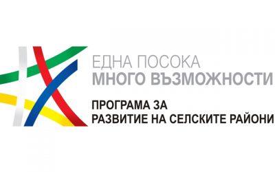 57 % е усвояването по всички мерки на ПРСР 2014-2020 към края на юни 2020 г.